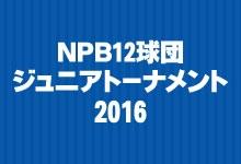 NPB12球団ジュニアトーナメント2016